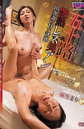 AUKG-430 Lisa Glossy Lesbian Beauty Ann  Sweet Temptation Of An Outing Wife  Mari Aso Masaka Nishiura