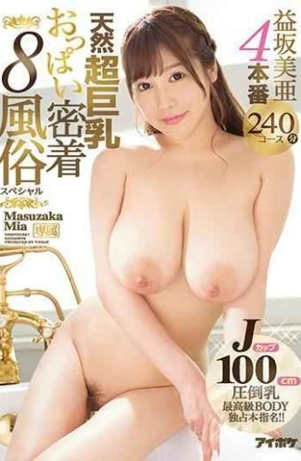 IPX-189 Natural Big Breasts Breast Attachment 8 Funeral Special 4 Practice 240 Minutes Course J Cup 100 Cm Overwhelming Milk High Grade BODY Exclusive Book Nominated! !