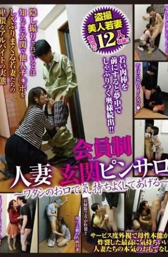 AQMB-009 Membership System Married Woman Entrance Pinzaro Watashi Mouth Will Make You Feel Comfortable