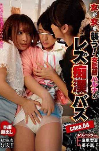 LZPL-031 A Woman Attacks A Woman!Female Coach Harun's Lesbian Bus Bus Case.04