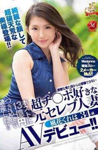 JUY-583 I Bought 1.3 Billion Yen To The Host And Bankrupt! !I Can Not Imagine From A Neat Appearance Super Cup  Po Favorite Former Celebrity Married Wife Kaze Fukure Is 34 Years Old AV Debut! !