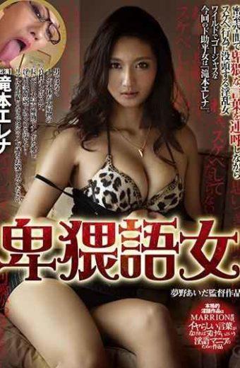 MMYM-023 An Obscene Female Takimoto Elena