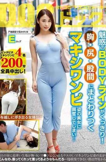 DOCP-074 The Enchanting BODY Line Is Clear!I Got Excited By A Beautiful Woman In Maxi Dress That Clinging To The Chest Buttocks And Crotch …