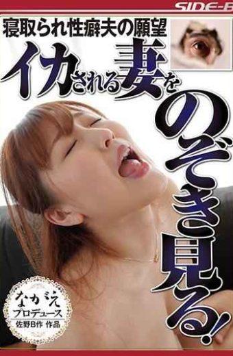NSPS-736 Despair Fucking Husband Desire Husband Watching A Crazy Wife See! Tachibana Mary Ito Mio