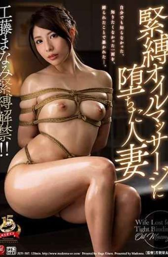 JUY-587 Maki Kudo Bondage Lifted! ! Married Woman Who Fell Into Bondage Oil Massage