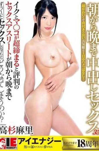 IENE-920 Misa Takasugi Cum Shot From Morning Till Evening Sex 33