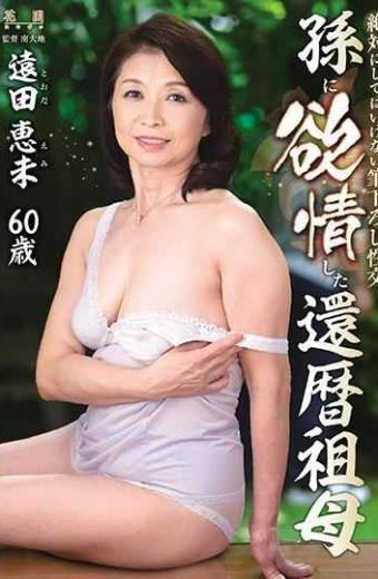 HONE-232 Absolutely Not To Brush Fancy Grandmother Lustful To Sexual Intercourse Grandma Mr. Endori