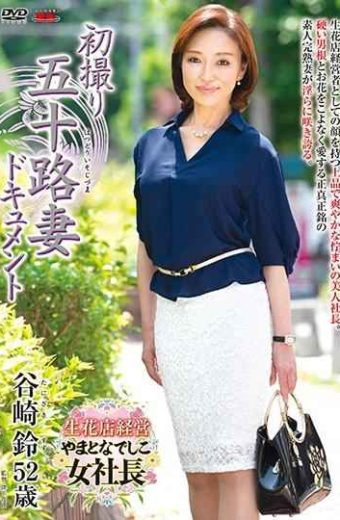 JRZD-830 First Shot 50th Wife Document Tanizaki Rin