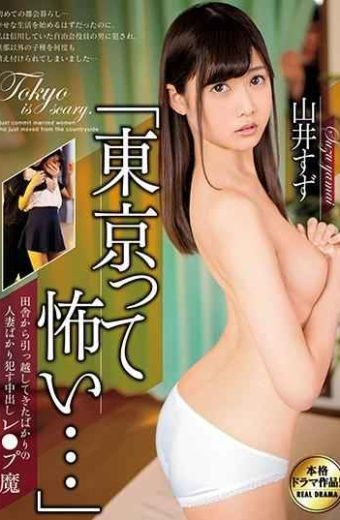 "HZGD-091 ""I Am Scared Of Tokyo …"" It's Just A Married Couple Who Just Moved From The Countryside Cum Inside Lesbian Pu Masui Suzu"