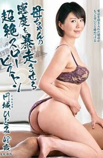 FERA-98 Slow Piston Castle Hitomi Who Makes Mother's Sensitivity Runaway