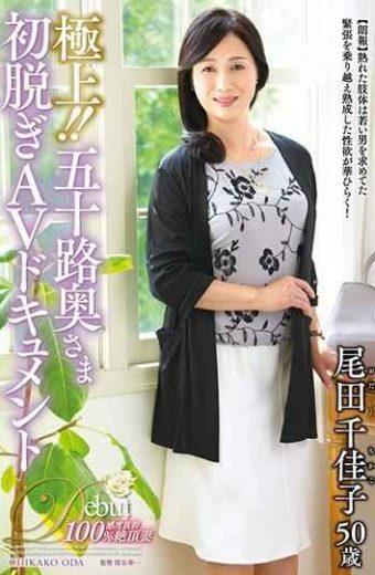 JUTA-094 Superb! !Akihisa Okuda AV Document First Off Tokashima Okusama
