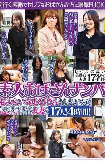 "GAVHJ-019 Amateur Aunt Nanpa ""Do You Want To Be An Aunt Like Me""17 Married Women Who Are Savored By Handsome Guys And Will Have Sex With Adultery!4 Hours!"