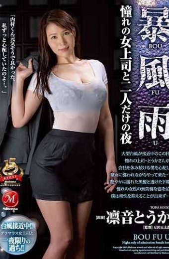 JUY-603 Rainstorm A Woman With A Longing And A Boss Just Two People Rinno Something