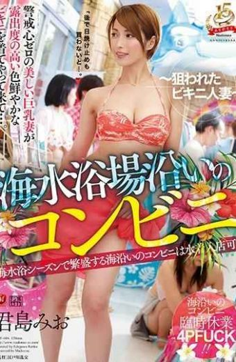 JUY-606 Convenience Store Along The Beach – Targeted Bikini Wife – Mio Kimishima