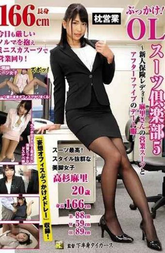 KTB-007 Bukkake!OL Suit Club 5 – New Life Insurance Lady Mari's Sale Suit And After-five Dating Clothes – Mari Takasugi