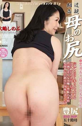 AWD-103 Incest Mother's Ass – Fugenumi 50 Road Mother's Gigantic Thick Asses Oshima Shinobu