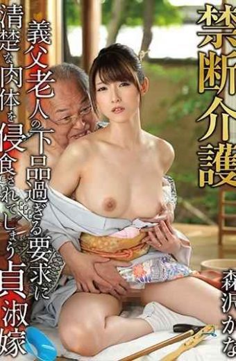 GVG-735 Forbidden Nursing Care Morisawa Kana