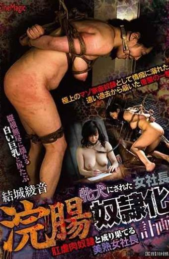 CMC-205 Female Presided As A Female Enema Enslave Plan President Yuuki Ayane