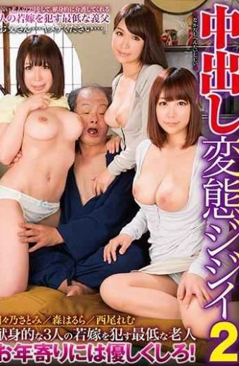 KAGH-082 Minimum Old Man To Commit Cum Pervert Old Man 2 Devoted Three Young Daughter-in-law