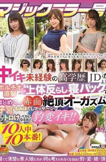SDMU-872 Magic Mirror Issue Inexperienced Highly Educated JD Is Portofio Striking Directly 'Body Upsetting Sleep Back' The First Blushing Cum Orgasm!Uterus Mamiyakushi Massage So That The Whole Body Can Not Stand Being Stupid. !10 Out Of 10 People!