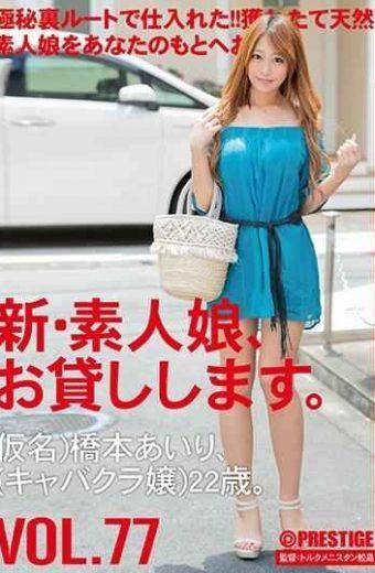 CHN-161 I Will Lend You A New Amateur Girl. 77 Kana Hiramoto Hashimoto Miss Cabakura 22 Years Old.