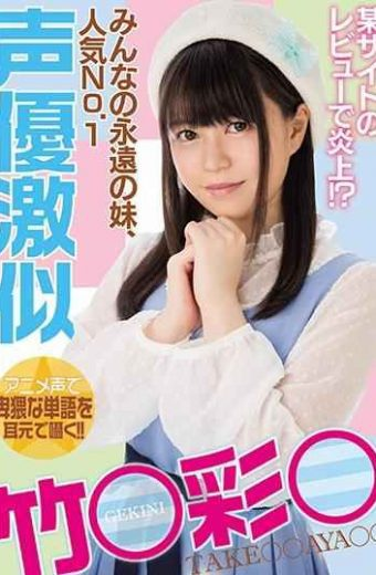 MIAE-301 Flame Up With Review Of A Certain Site! WhatEternity's Eternal Sister Popular No.1 Voice Actor Riku Bamboo  Aya