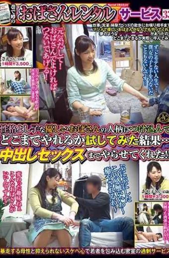 """MEKO-89 """"Aunt Rental"""" Service In The Streets 33 As A Result Of Trying On How Much I Can Do With The Personality Of Yoshiko 's Kind Girlfriend Auntie … I Let You Have A Cum Out Sex! !"""