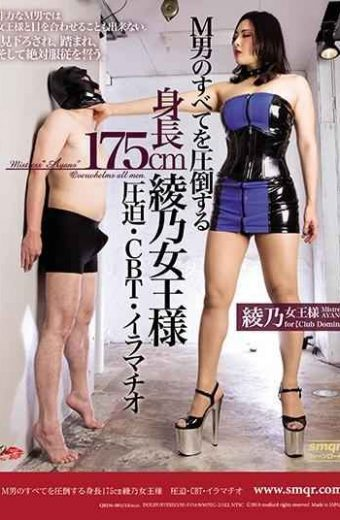 QRDA-085 M Overwhelming All Of Men Height 175 Cm Queen Ayano Pressure CBT  Deep Mission