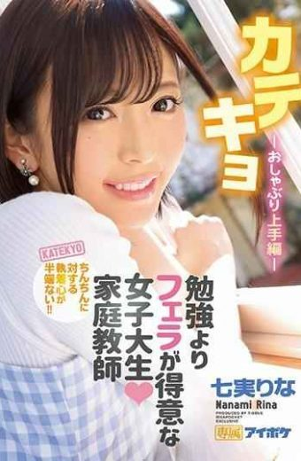 IPX-199 Female College Student Who Is Good At Blowjob Than Teaching Catecho Seven Fruit