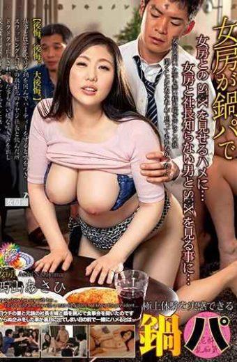 RADC-024 My Wife Is A Hot Pot Nishiyama Asahi