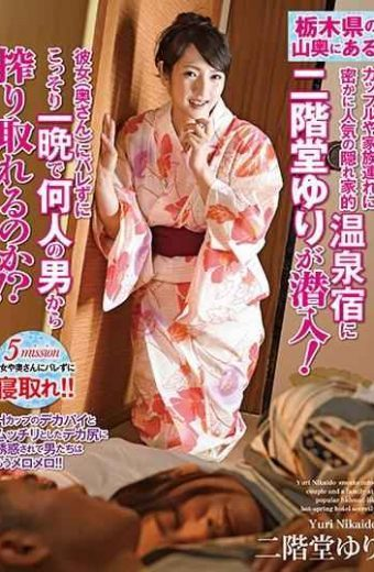 DBDR-001 Yuri Nikaido Infiltrates Into Secretly Popular Secret Hot-spring Resort Secretly In Couples And Families In The Mountains In Tochigi Prefecture!You Can Squeeze From Many Men Secretly Overnight Without Being Beside Her! What