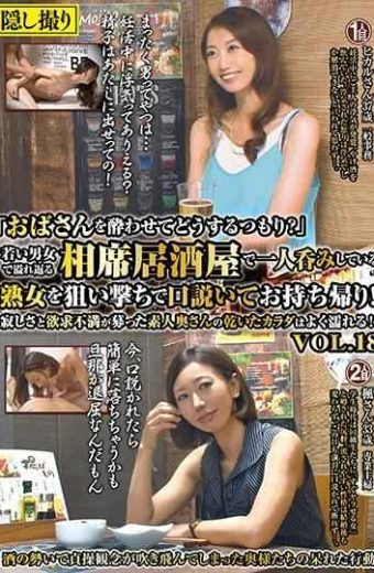 """MEKO-91 """"What Are You Planning To Do With Your Lady Getting Drunk""""Take Away And Take Away A Milf Who Is Drinking Alone In A Tavern That Overflows With Young Men And Women And Takes It Home!Loneliness And Frustration Are Solicited Amateur's Dry Body's Body Gets Wet Often! !VOL.18"""