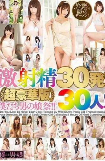 BOKD-126 Cum Shots Ejaculation 30 Shots!30 People!Ultra Luxury Version Our Birthday Daughter Festival! !
