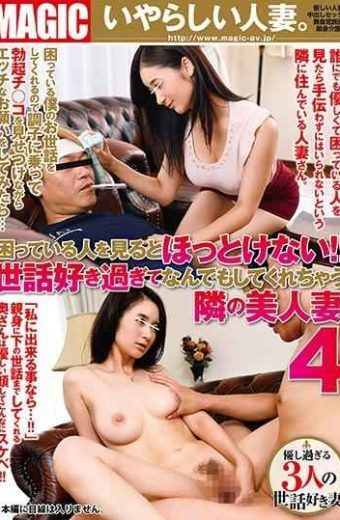 TEM-080 If You See Troubled People You Will Not Be Relieved! !The Beautiful Wife Next To Me Who Likes To Take Care Of Everything Too Much 4