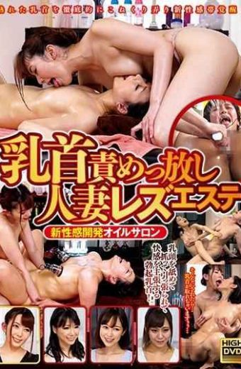 PTS-430 Lady's Reminiscent Nipple Lesbian New Erotic Development Oil Salon
