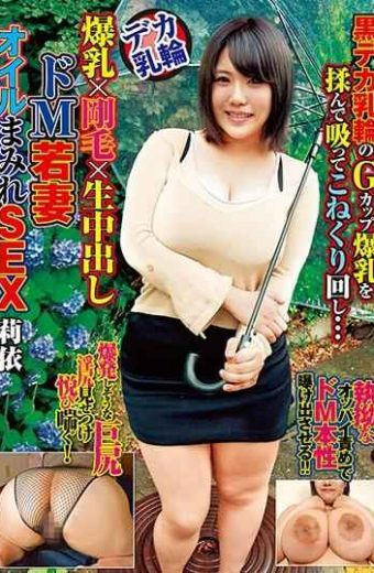 EMRD-106 Deca Lairy Big Breasts  Bristles  Cum Inside Does M Young Wife Oil Blotted SEX Ryo