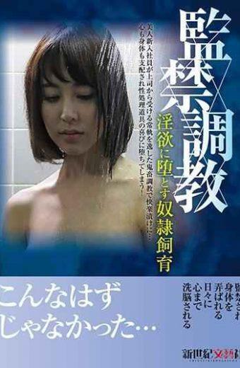 NCAC-073 Confidential Training Breeding Slavery As Lust