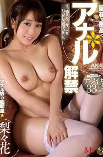 MVSD-361 The First And The Best Anal Ban Was Too Much And I Was Stupid. Pear Flowers