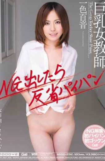 MIGD-292 I Sent Out One Hundred Color A Sound Reflection NG Shaved Busty Female Teacher