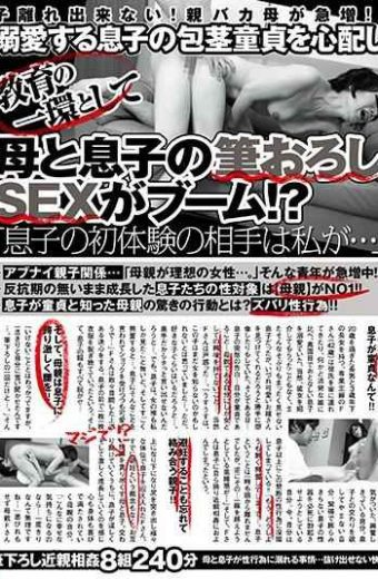 NTSU-099 I Can Not Separate!Parent Fool Mother Sharply Increases! ! As A Part Of Education Worried About The Enemy's Virginity Of A Fetus Daughter's Son The Mother And Son's Writing Brush SEX Boom! What