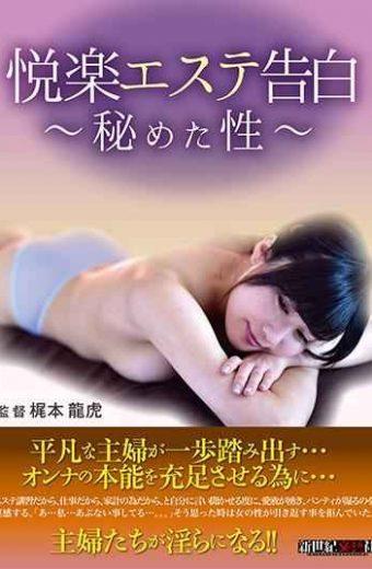 NCAC-085 Erotic Esthetic Confession  Hidden Sex  NCAC – 085