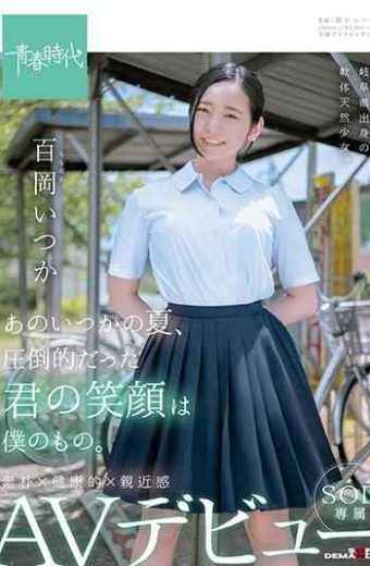SDAB-068 That Someday Summer Your Overwhelming Smile Was Mine. Momoka Momo Oka One Day SOD Exclusive AV Debuts