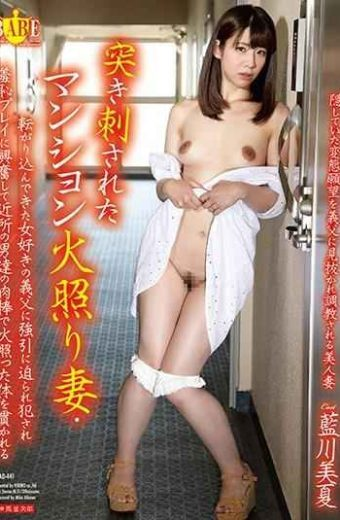 HBAD-441 Pierced Apartment Burning Wife  Mr. Miyuki Aikawa Who Is Excited By Shocking Forced By A Female Father Who Came Rolling In And Is Excited By Shame Play And Burned With A Flesh Of A Neighbor's Men