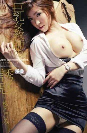 SOE-295 Seduction Of A Female Teacher Here Seen Sakura Perfect Body Busty  Risky Mosaic