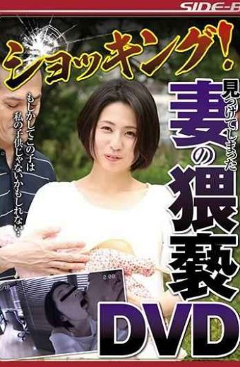 NSPS-746 Shocking! Obscene DVD Of My Wife Who Found It Maybe This Girl May Not Be My Child  Maeda Kanako