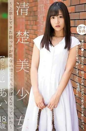 LOL-171 Loli Specialist Shinchi Beautiful Girl  The Niece Who Came Up To Tokyo Had Become Matured While I Was Not Watching  Hitori One Aika Ai Ai
