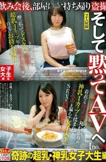AKID-060 After Girls' College Limited Drinking Party Take It Home And Take It Back To The Voyeur And Silence To The AV No.24 Milk Super Milk  God Breast Female College Student Azusa  J Cup  21 Years Old  I Cup  21 Years Old