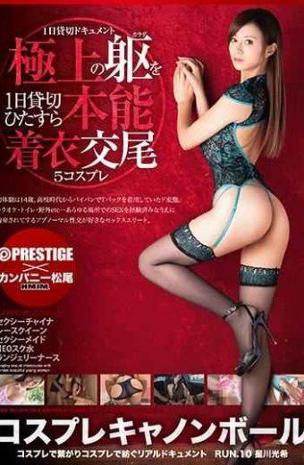 PXH-010 Cosplay Cannonball RUN.10 Ultimate Face Slender  Polar Naked Butt X Dirty Nure Sensitive Mako Hoshikawa Mitsuki