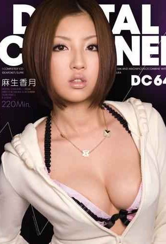 SUPD-064 Kazuki Aso DIGITAL CHANNEL