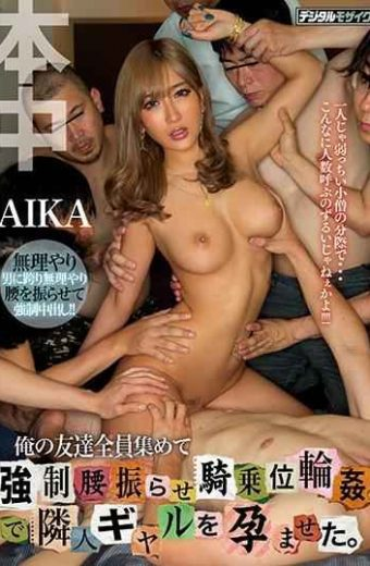 HND-577 I Gathered All My Friends Forced To Squat And Infiltrated Our Neighbors Girls With Cavalry Gang Rape. AIKA